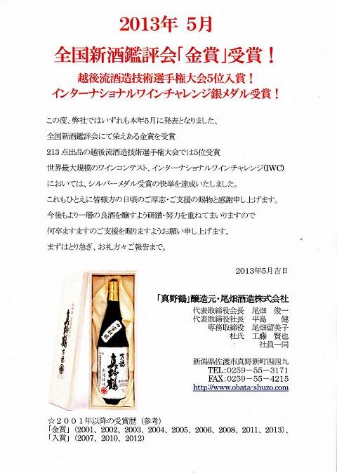 IMG.pdf - Adobe Reader 20130605 135030.jpg