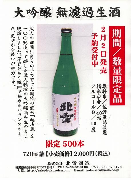 hokusetu_koshitanrei.jpg