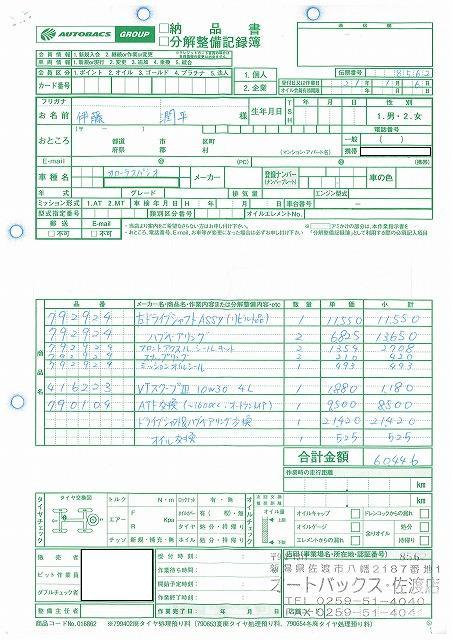 kuruma_shuri.JPG