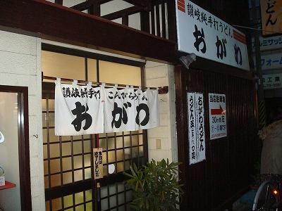 shikoku12.jpg