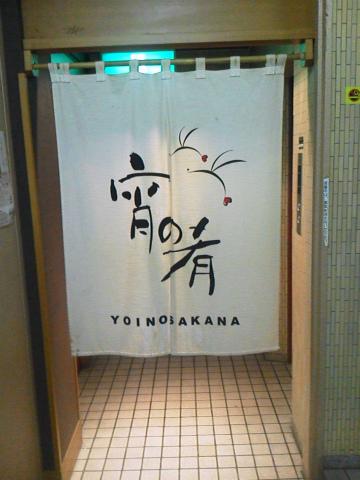 yoinosakana.jpg